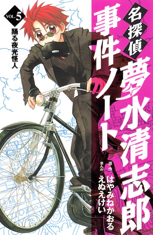 名探偵夢水清志郎事件ノート(5) 踊る夜光怪人