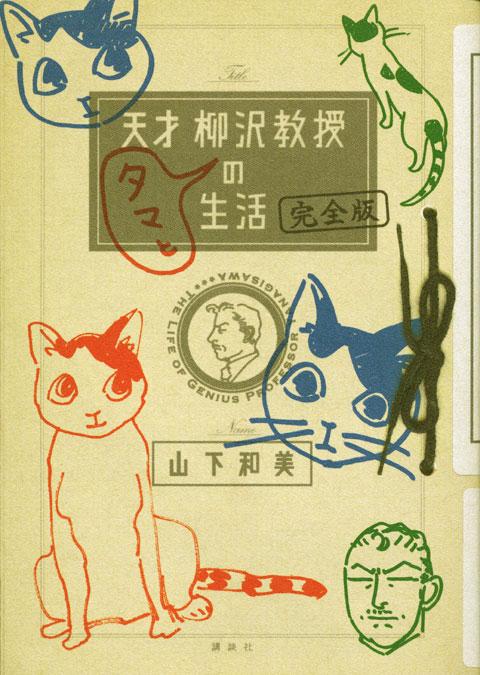 天才 柳沢教授 タマとの生活 完全版