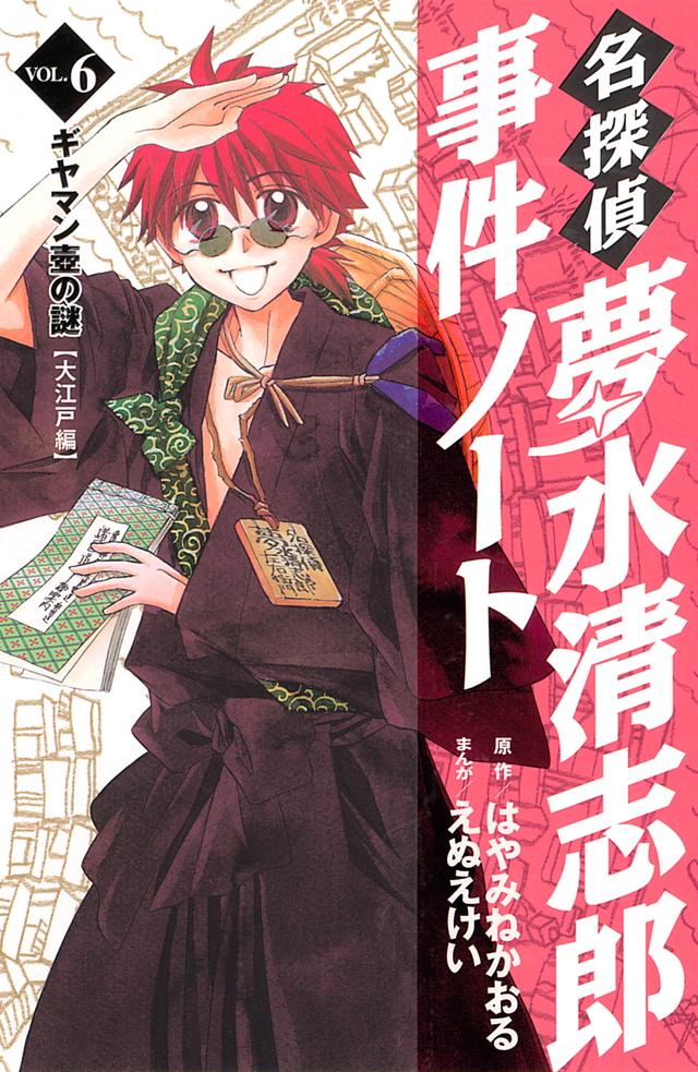 名探偵夢水清志郎事件ノート(6) ギヤマン壺の謎