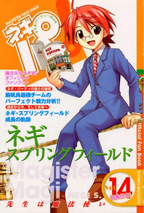 ネギま!パーティーBook ネギパ!(14)