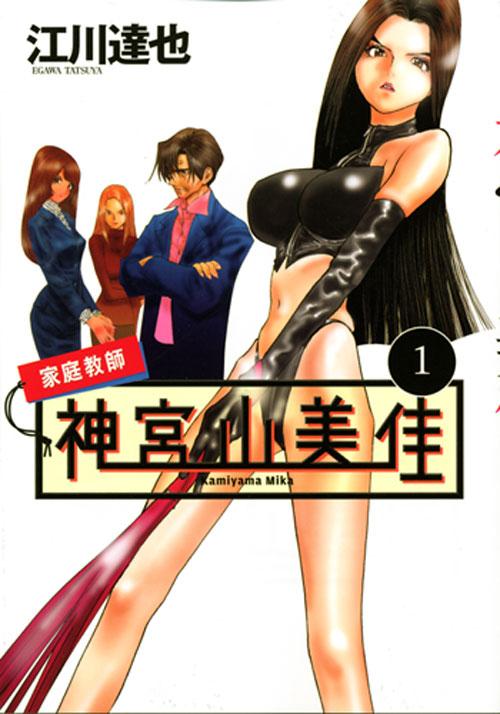家庭教師 神宮山美佳(1)