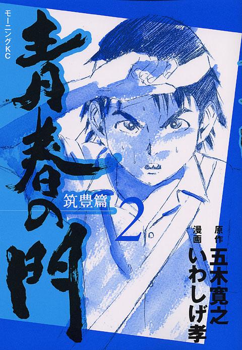 青春の門-筑豊編-(2)