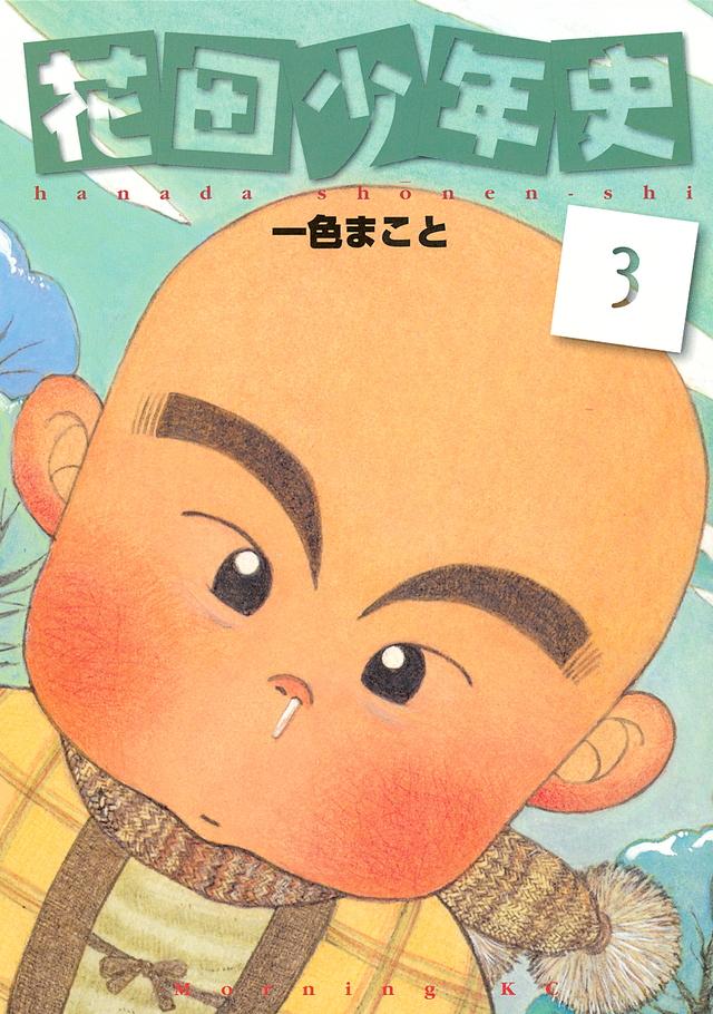 花田少年史(3)