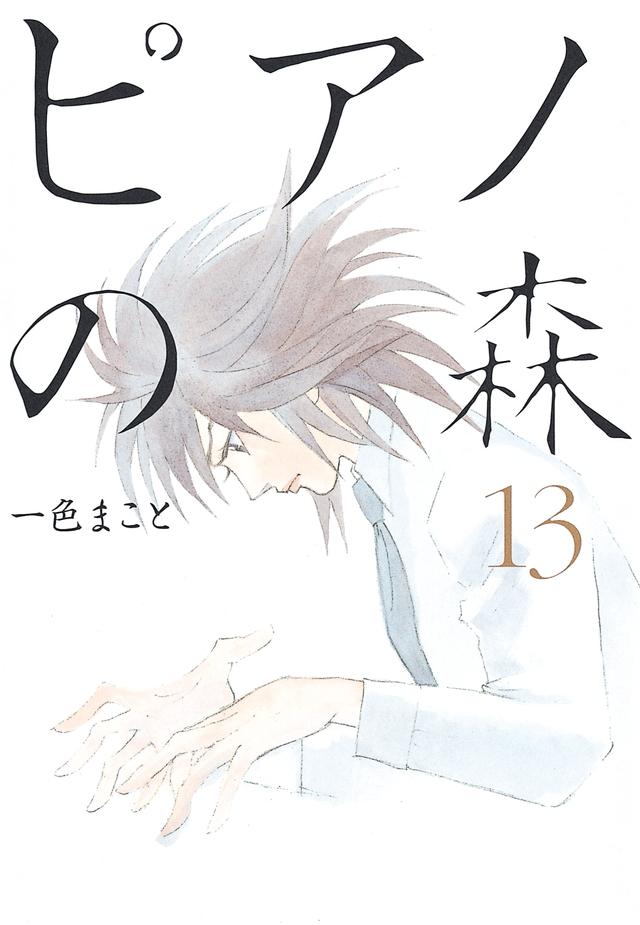 ピアノの森(13)