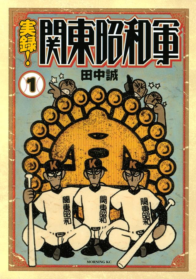 実録!関東昭和軍(1)