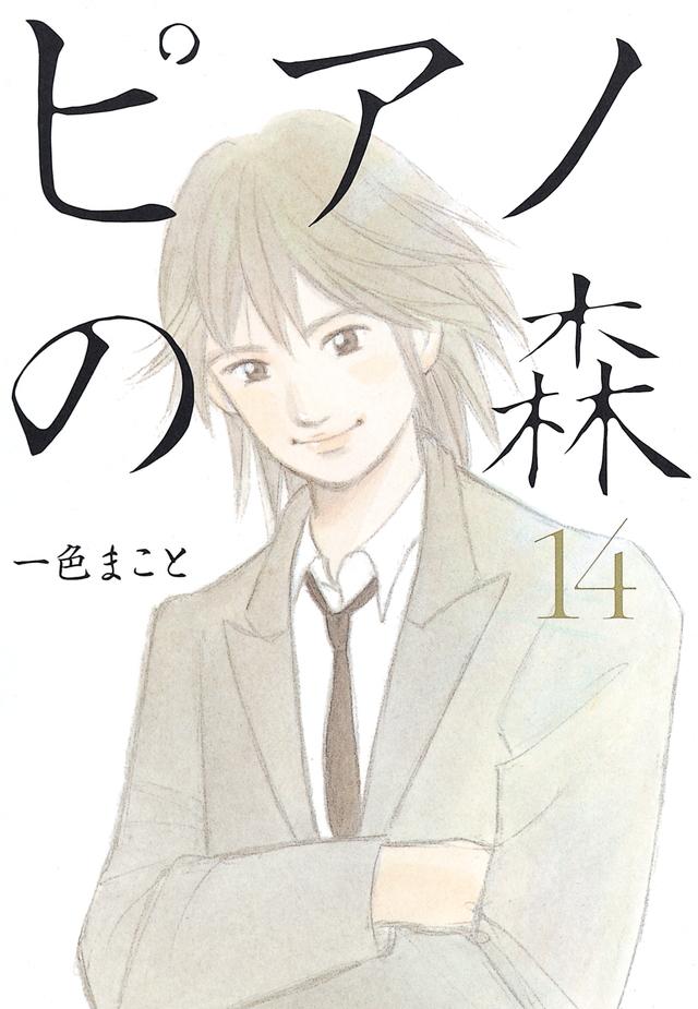 ピアノの森(14)