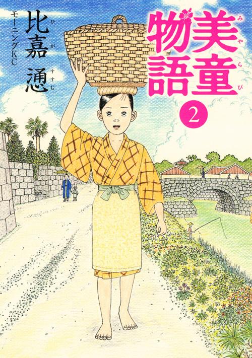 美童物語(2)