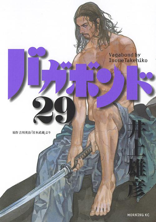 バガボンド(29)