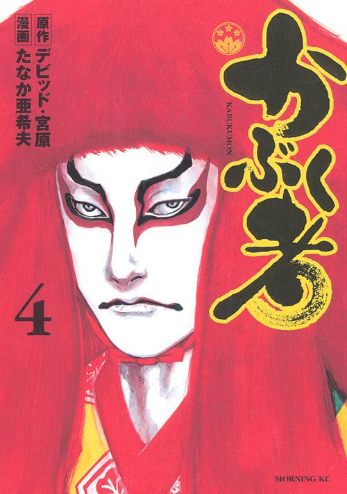 かぶく者(4)