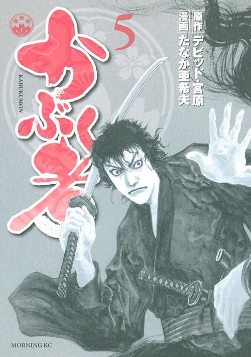 かぶく者(5)