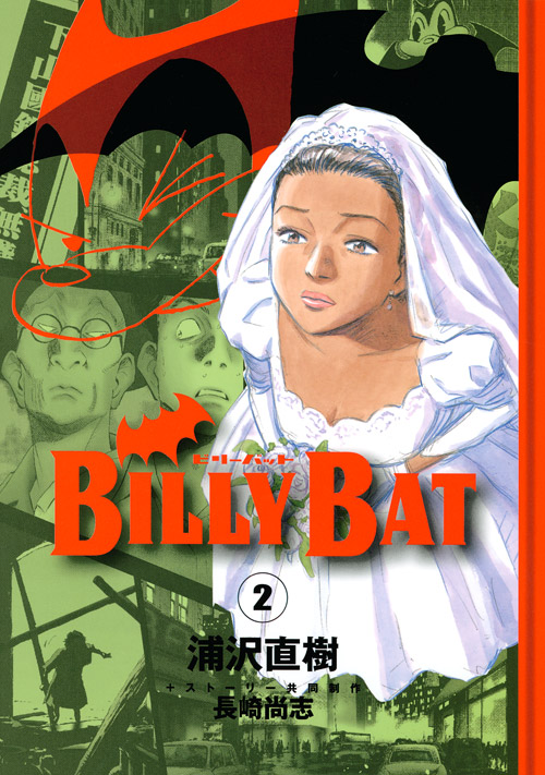 BILLY BAT(2)