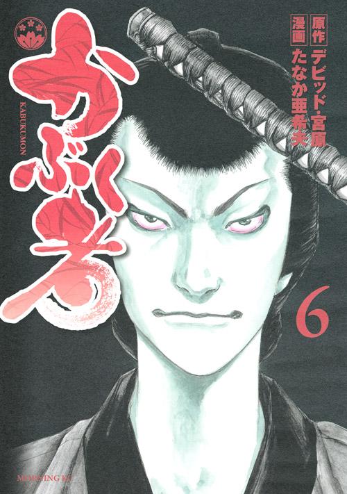かぶく者(6)