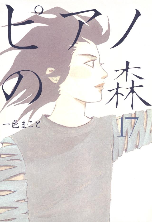 ピアノの森(17)