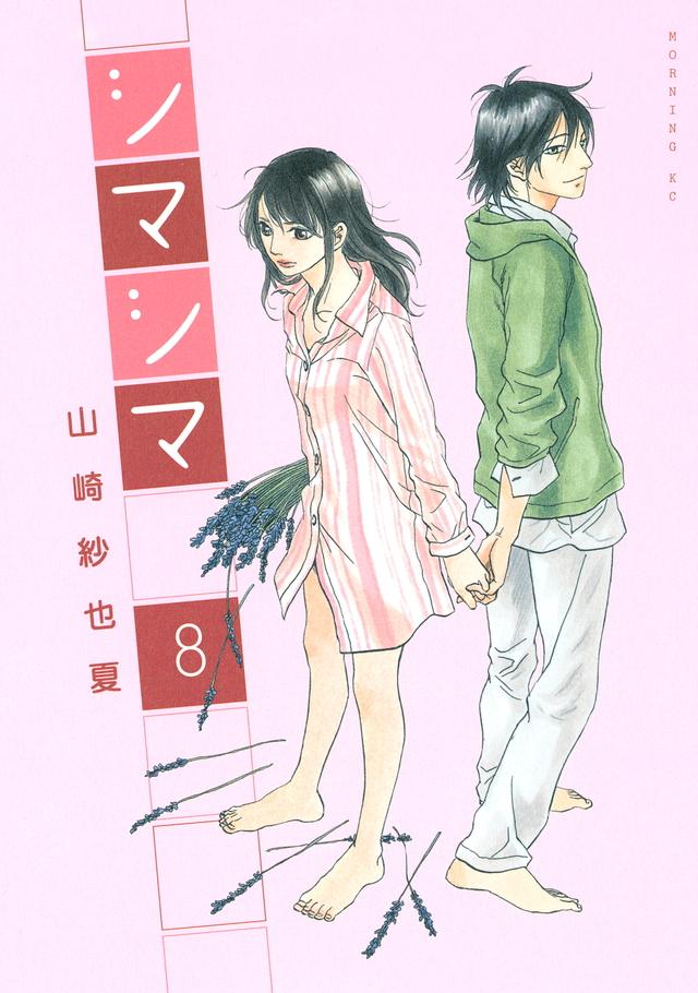 シマシマ(8)