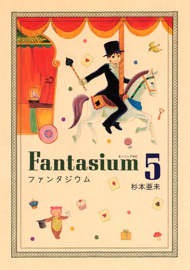 ファンタジウム(5)