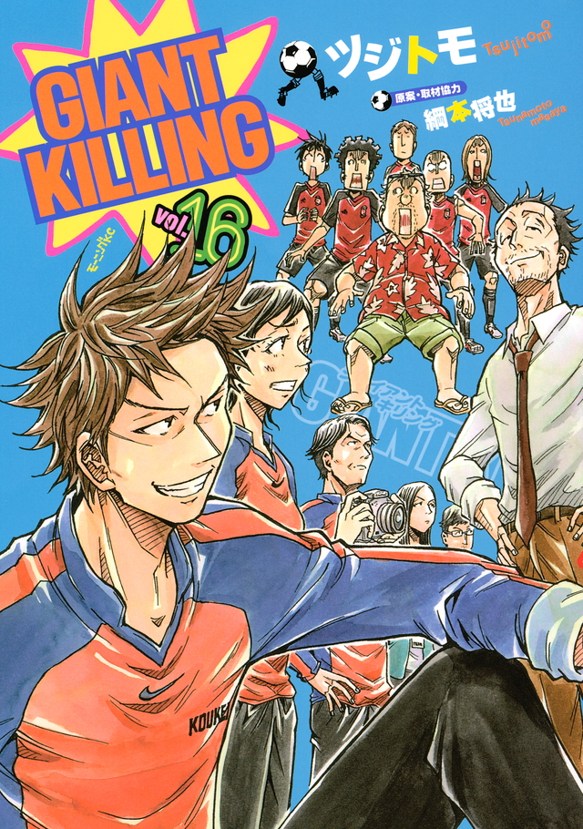 GIANT KILLING(16)
