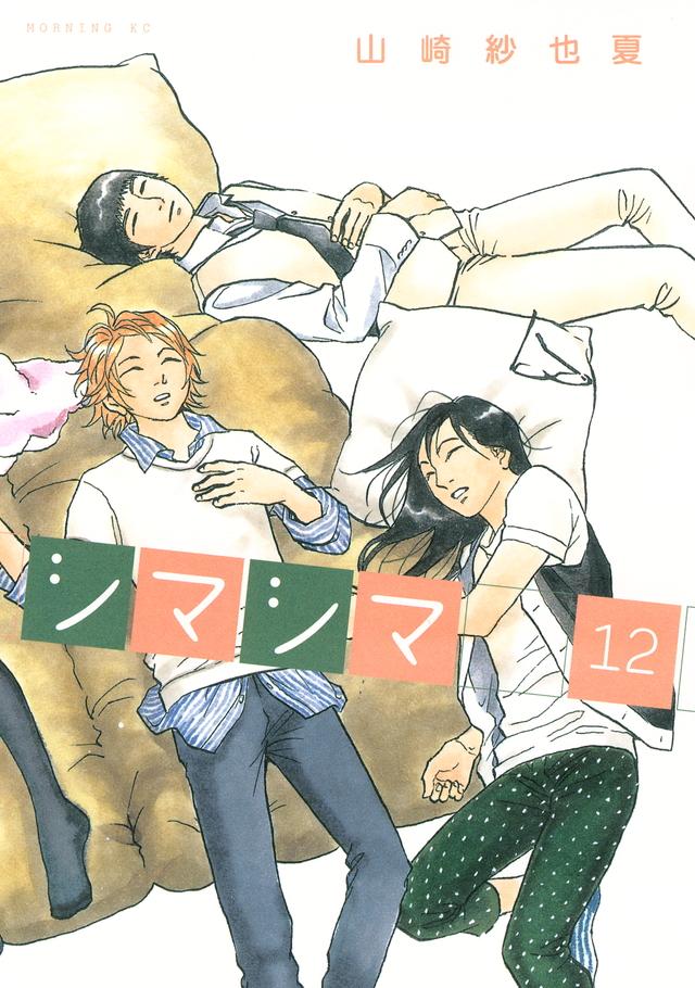 シマシマ(12)