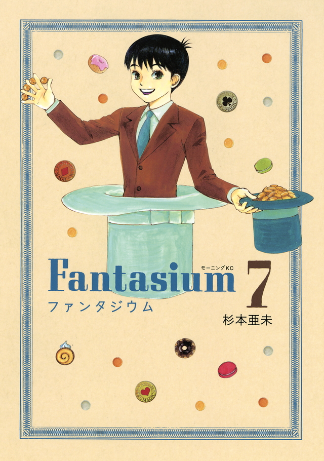 ファンタジウム(7)
