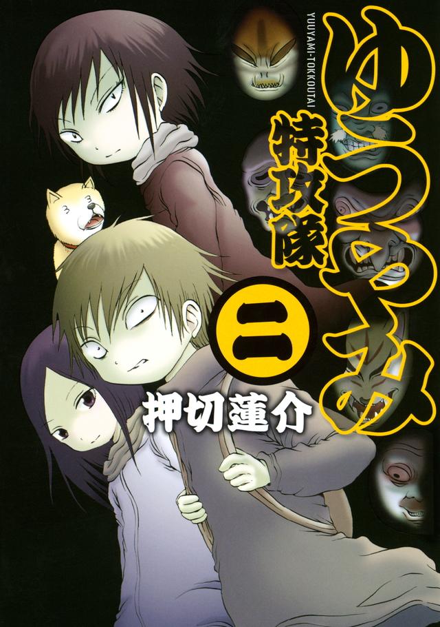 ゆうやみ特攻隊(2)