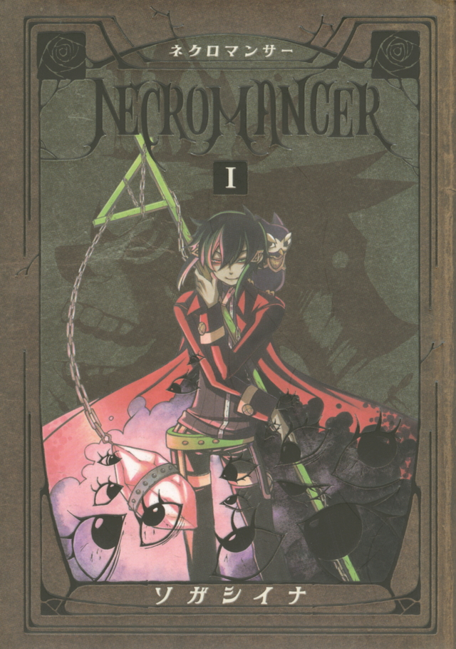 NECROMANCER(1)
