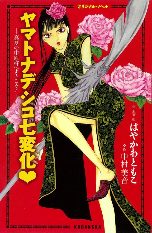 オリジナル・ノベル ヤマトナデシコ七変化 ~真夏の中原軒へようこそ!~