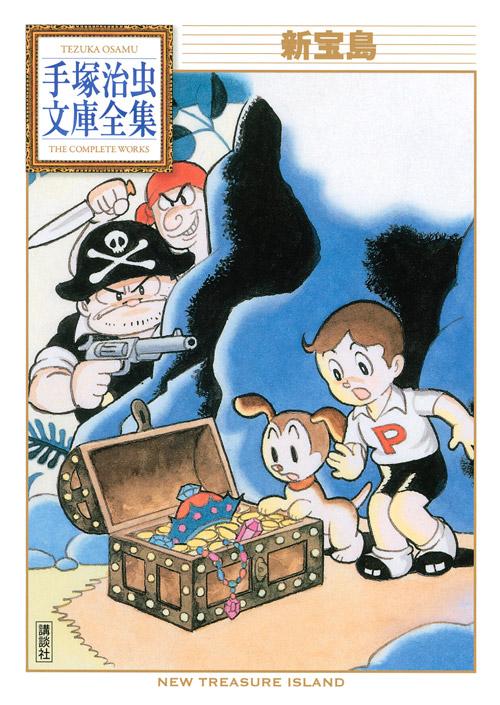 新宝島(手塚治虫文庫全集)