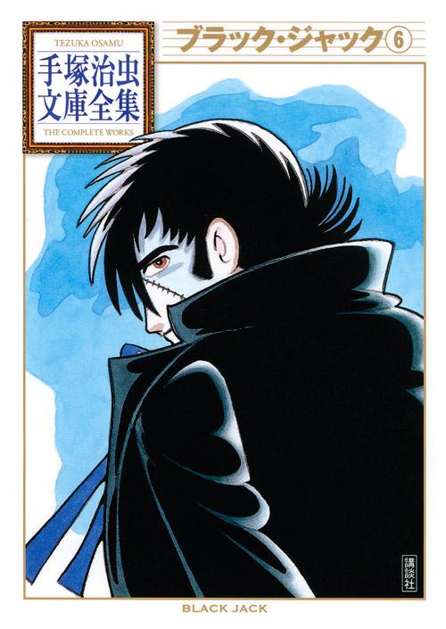 ブラック・ジャック(6)