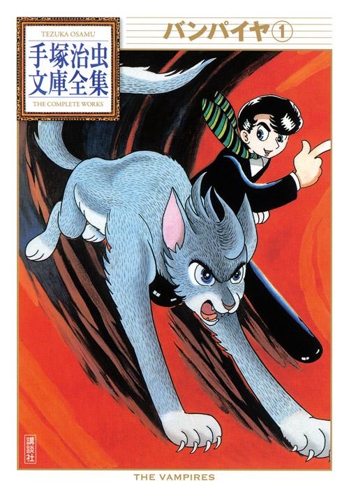 バンパイヤ(手塚治虫文庫全集)