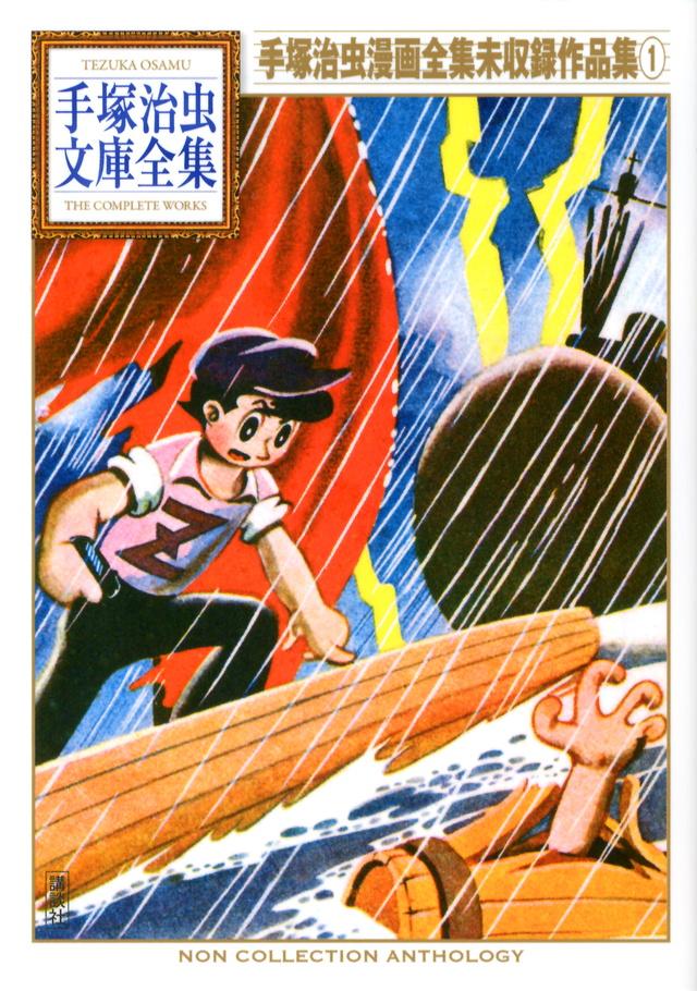 手塚治虫漫画全集未収録作品集(1)