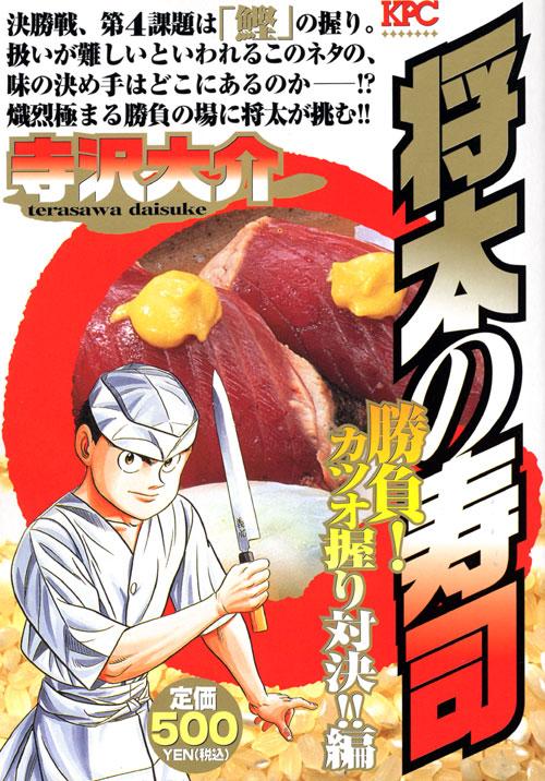 将太の寿司の画像 p1_22