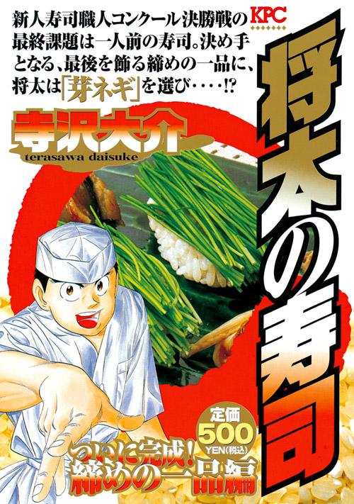 将太の寿司 ついに完成! 締めの一品編