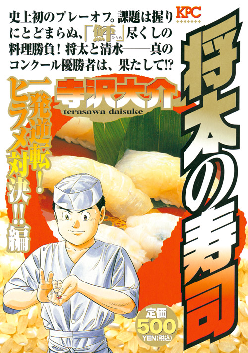 将太の寿司 一発逆転! ヒラメ対決!!編