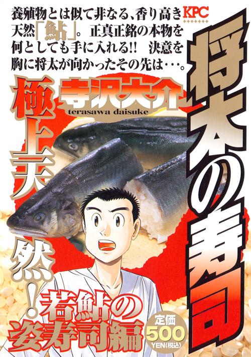 将太の寿司 極上天然! 若鮎の姿寿司編