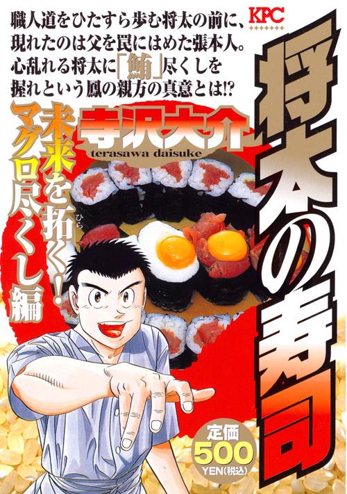 将太の寿司 未来を拓く! マグロ尽くし編