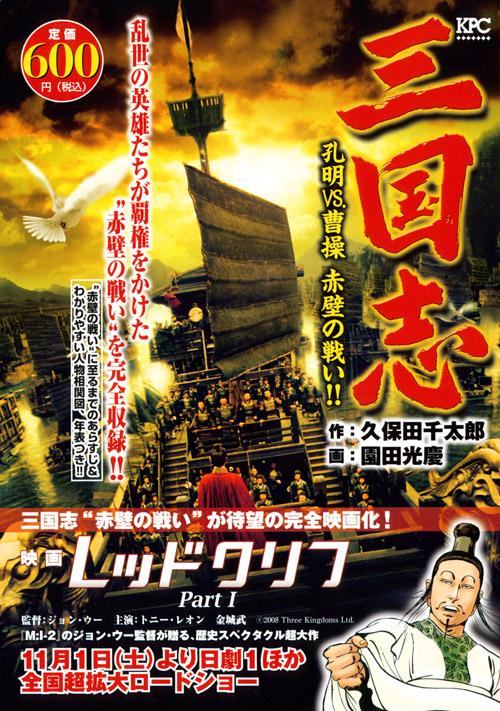 三国志 孔明VS.曹操 赤壁の戦い!!