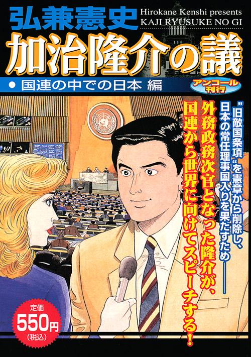 加治隆介の議 国連の中での日本編 アンコール刊行