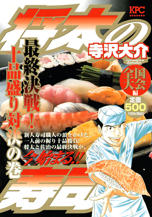 将太の寿司 全国大会編 最終決戦! 十品盛り対決の巻