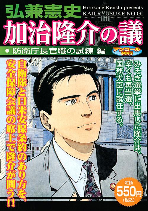 加治隆介の議 防衛庁長官職の試練編 アンコール刊行