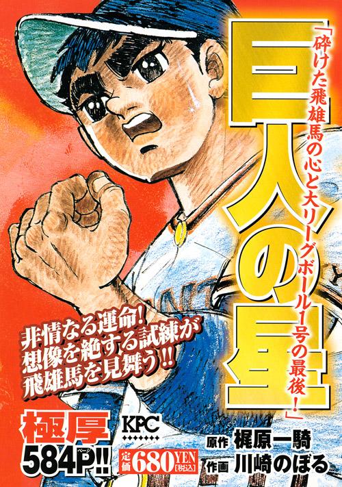 巨人の星 砕けた飛雄馬の心と大リーグボール1号の最後!