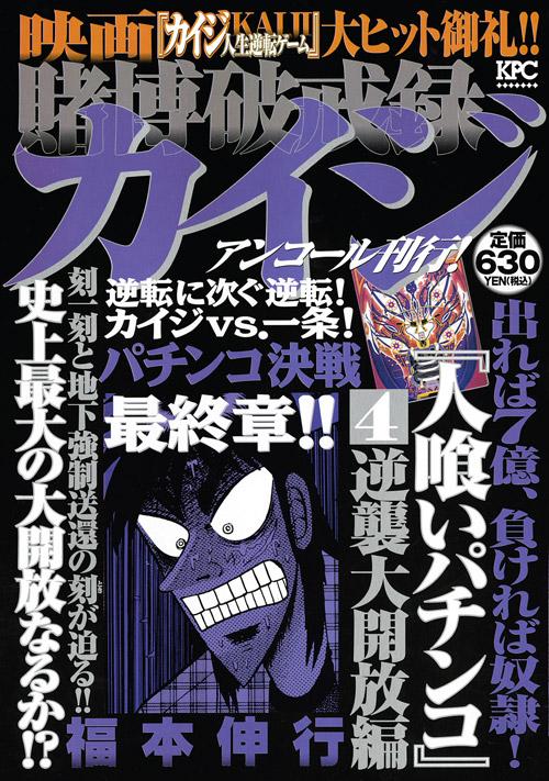 賭博破戒録カイジ 逆襲大開放編 アンコール刊行!