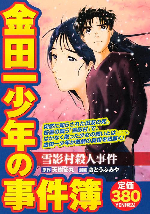 金田一少年の事件簿 雪影村殺人事件