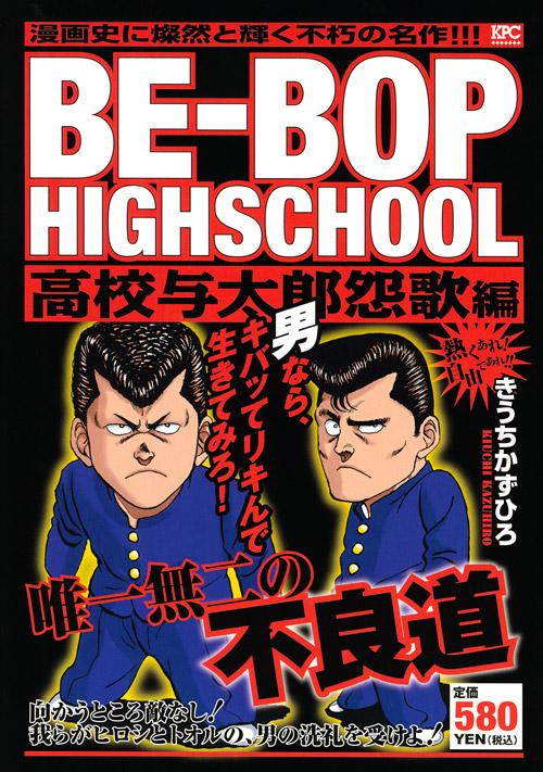 BE-BOP HIGHSCHOOL 高校与太郎怨歌編
