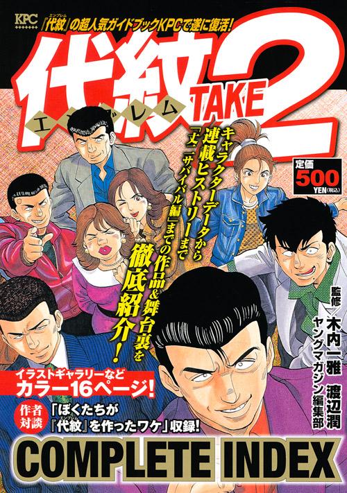 代紋TAKE2 COMPLETE INDEX