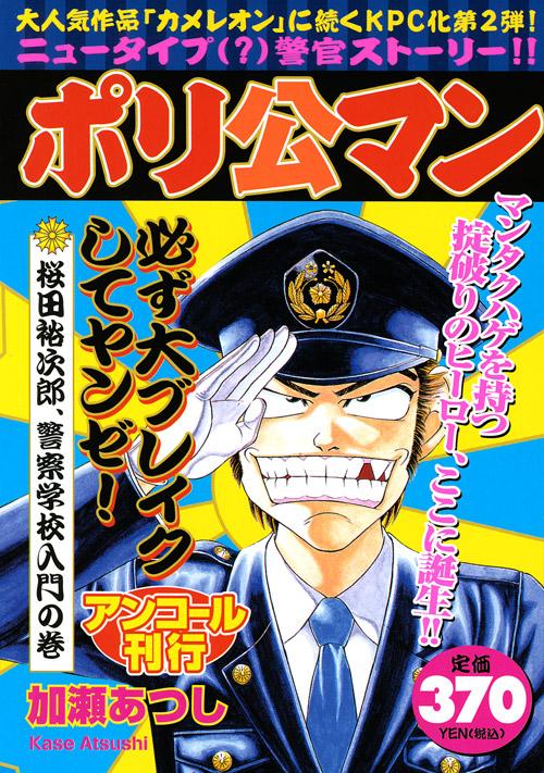ポリ公マン 桜田裕次郎、警察学校入門の巻 アンコール刊行