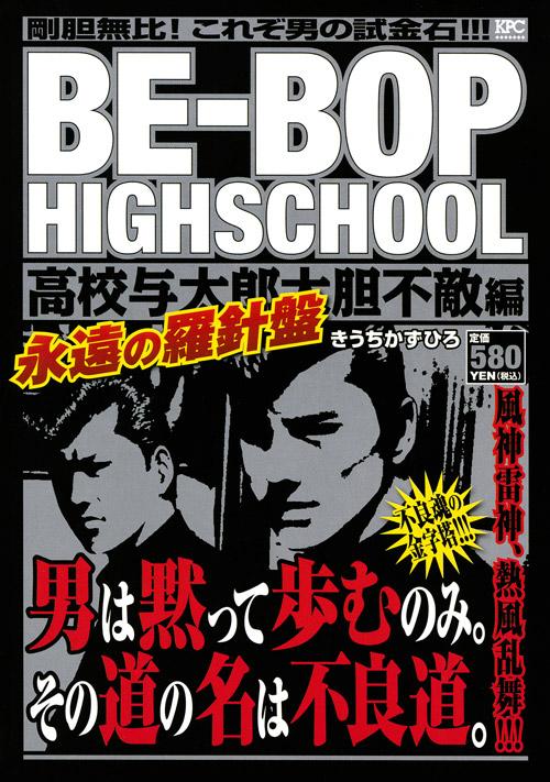 BE-BOP HIGHSCHOOL 高校与太郎大胆不敵編