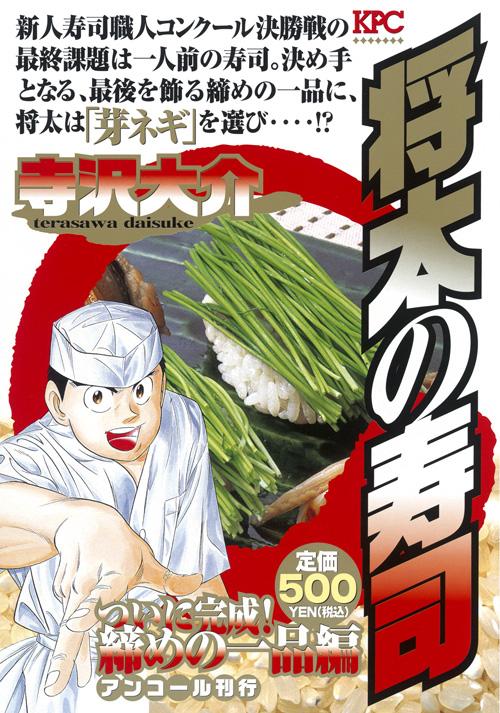 将太の寿司 ついに完成! 締めの一品編 アンコール刊行