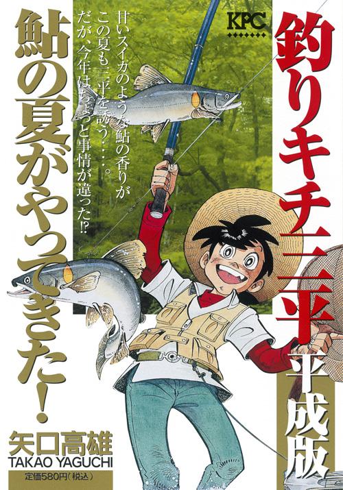 釣りキチ三平 平成版 鮎の夏がやってきた!