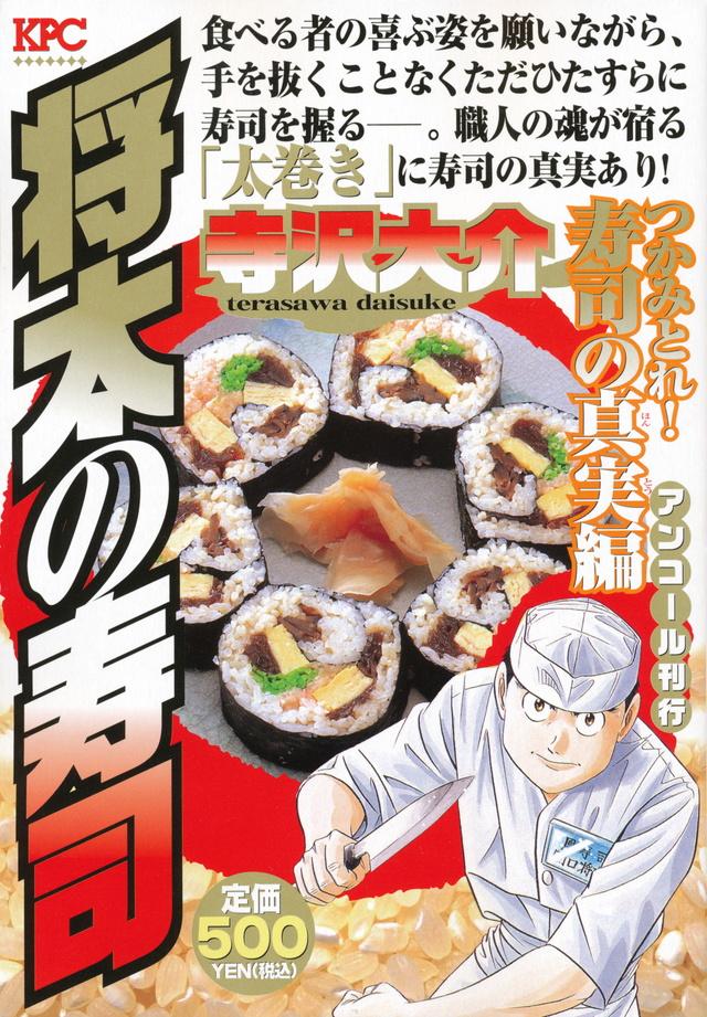 将太の寿司 つかみとれ! 寿司の真実編 アンコール刊行