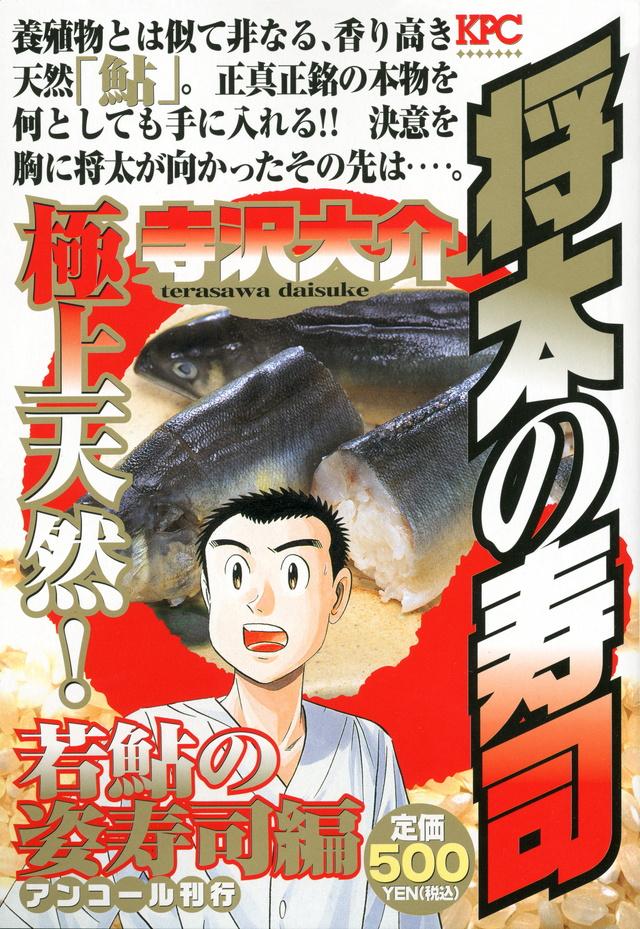 将太の寿司の画像 p1_10