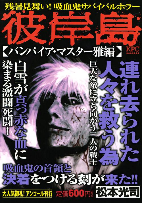 彼岸島 バンパイア・マスター雅編 アンコール刊行